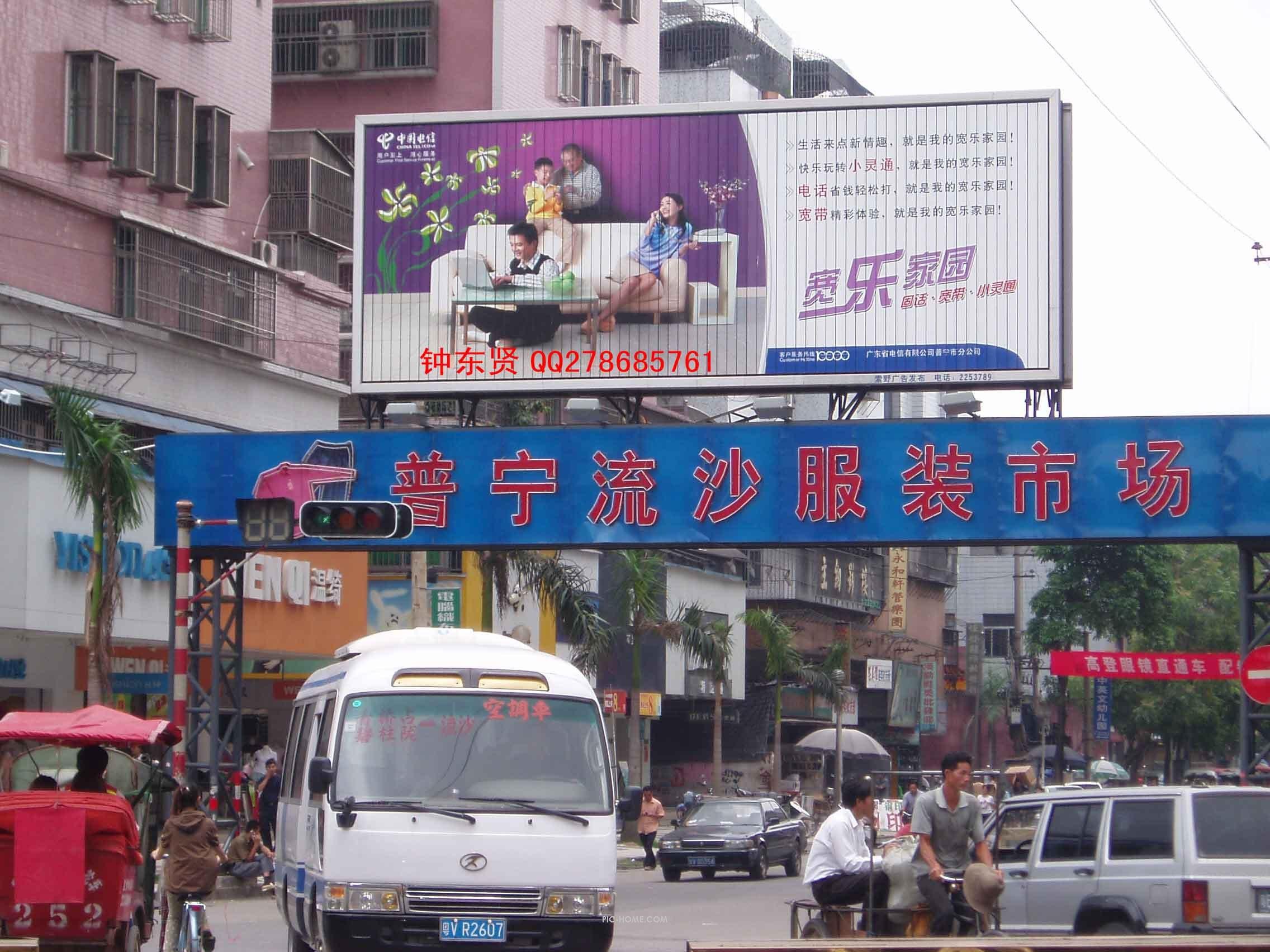 广东省普宁 市流沙