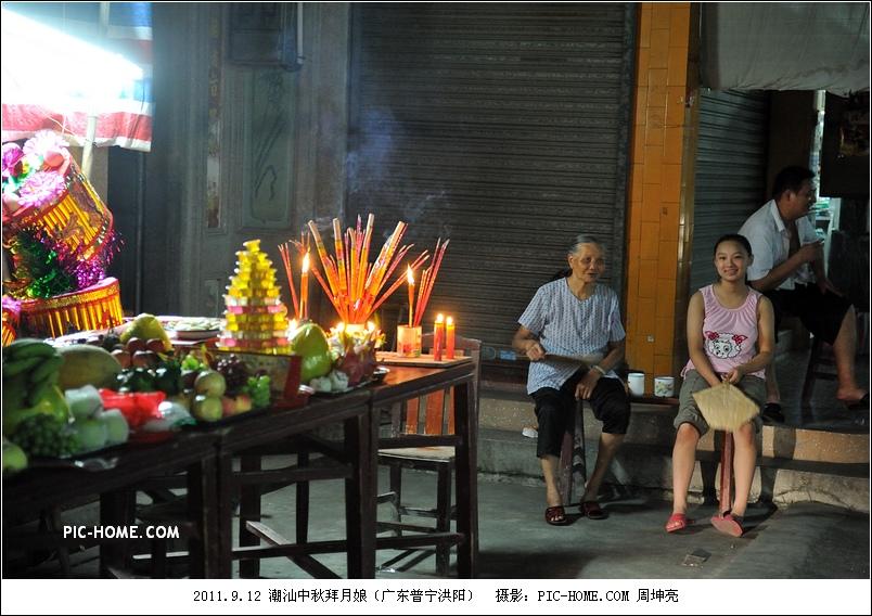 潮汕中秋拜月娘 摄影:周坤亮